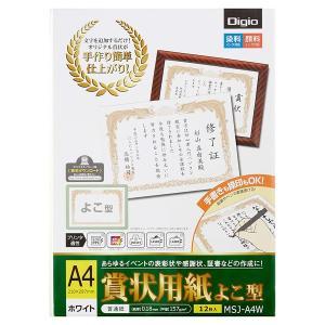 賞状用紙 A4 よこ型 ホワイト 12枚入 MSJ-A4W ナカバヤシ 受発注商品 y-sharaku