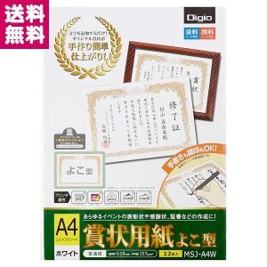 賞状用紙 A4 よこ型 ホワイト 12枚入 MSJ-A4W ナカバヤシ 受発注商品 ゆうパケット便 送料無料 y-sharaku