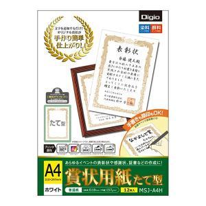 賞状用紙 A4 たて型 ホワイト 12枚入 MSJ-A4H ナカバヤシ 受発注商品 y-sharaku