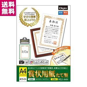 賞状用紙 A4 たて型 ホワイト 12枚入 MSJ-A4H ナカバヤシ 受発注商品 ゆうパケット便 送料無料 y-sharaku