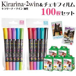 キラリーナ・ツイン 油性ペン 5本セット&チ...の関連商品10