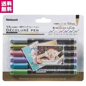 デコレールペン 水性顔料インク メタリック 6色セット DCPN-101-6S ナカバヤシ 受発注商品 ゆうパケット便 送料無料|y-sharaku