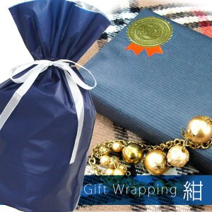 プレゼント用 ラッピング ネイビー|y-sharaku