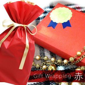プレゼント用 ラッピング レッド|y-sharaku