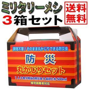 防災用品 防災丸かじりセット〔3日9食分〕戦闘糧食II型 ミ...