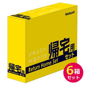防災セット 帰宅用セット NBK-101 災害時自宅への帰宅を支援する10アイテム(11点セット) 6箱セット ナカバヤシ 受発注商品|y-sharaku