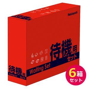 防災セット 待機用セット NBT-101 災害発生時待機の際に役立つ8アイテム(14点セット) 6箱セット ナカバヤシ 受発注商品|y-sharaku
