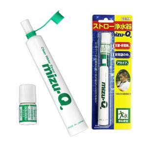 ストロー浄水器 mizu-Q ゆうパケット便 送料無料 代引不可 同梱不可|y-sharaku