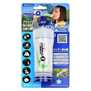 カートリッジ方式 携帯浄水器 mizu-Q PLUS|y-sharaku