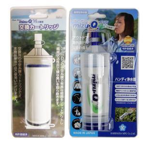 カートリッジ方式 携帯浄水器 mizu-Q PLUS & 交換カートリッジ セット|y-sharaku