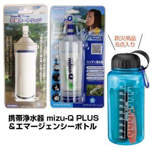 携帯浄水器 mizu-Q PLUS & 交換カートリッジ & エマージェンシーボトル6点入|y-sharaku