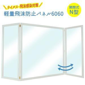 軽量飛沫防止パネル 6060 N字型 ホワイト KHBP6060-N-WH 万丈 送料無料|y-sharaku