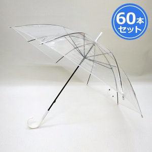 ビニール傘 白色透明 60本セット 同梱不可(大型送料適用)|y-sharaku