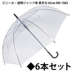ビニール・透明ジャンプ傘 黒手元 65cm NN-1065 ◆6本セット|y-sharaku