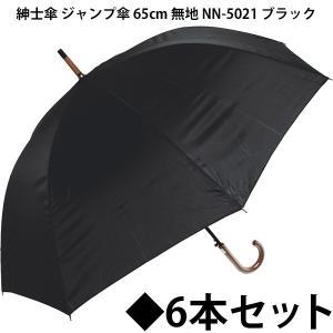 紳士傘 ジャンプ傘 65cm 無地 NN-5021 ブラック ◆6本セット|y-sharaku