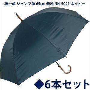 紳士傘 ジャンプ傘 65cm 無地 NN-5021 ネイビー ◆6本セット|y-sharaku