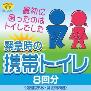 避難生活用品 災害時用トイレ 緊急時の携帯トイレ(ABO-208) y-sharaku