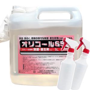 除菌用アルコール製剤 オリコール 65J 5リットル&詰替ボトル 2本セット オリカ|y-sharaku