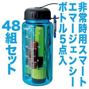 スマートエマージェンシーボトル 5点セット 48個セット 送料無料 代引不可 同梱不可 ラッピング不可|y-sharaku