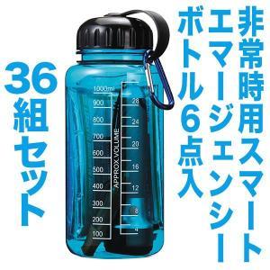スマートエマージェンシーボトル 6点セット 36個セット 送料無料 代引不可 同梱不可 ラッピング不可|y-sharaku