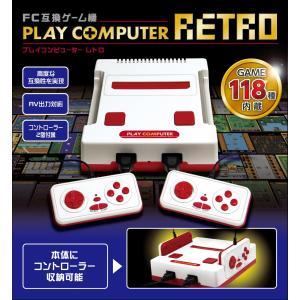 ファミコン互換ゲーム機 PLAY COMPUTER RETRO(プレイコンピューター レトロ) KK-00252|y-sharaku