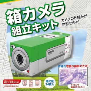 カメラの仕組みが学習できる! 箱カメラ 組立キット|y-sharaku