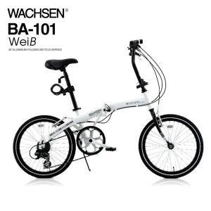 20インチ アルミ折りたたみ自転車 6段変速付きWeiB(ヴァイス)  BA-101 WACHSEN(ヴァクセン) 受発注商品 送料無料 代引き不可 同梱不可 y-sharaku