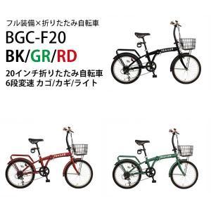 受発注商品 送料無料 )(代引・同梱不可)阪和 TRAILER(トレイラー)20インチ折りたたみ自転車 6段変速 カゴ/カギ/ライト付 BGC-F20 BK/GR/RD y-sharaku