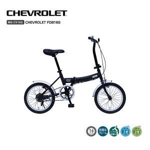 折りたたみ自転車 16インチ CHEVROLET FDB16G ブラック MG-CV16G 受発注商品 送料無料 代引不可 y-sharaku