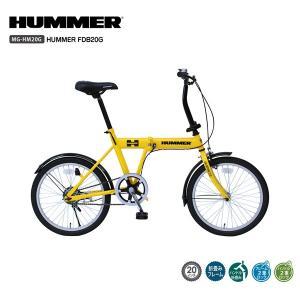 折りたたみ自転車 20インチ HUMMER FDB20G イエロー MG-HM20G 受発注商品 送料無料 代引不可 y-sharaku