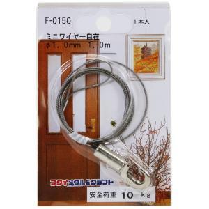 ステンレス ミニワイヤー自在 Φ1.0mm×1m F-0150|y-sharaku