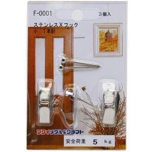 ステンレスXフック(小1本針×3個入)F-0001|y-sharaku