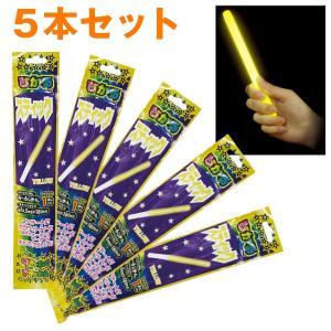 ルミカライト 光るスティック イエロー 黄色 5本セット ゆうパケット便 送料無料|y-sharaku