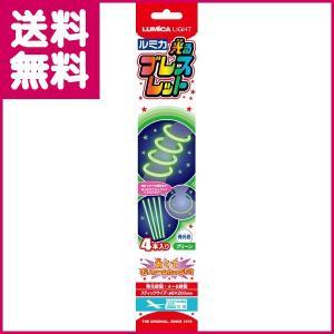 ルミカライト 光るブレスレット 4本入 グリーン ゆうメール便送料無料!|y-sharaku
