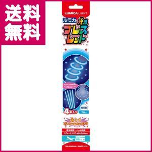 ルミカライト 光るブレスレット 4本入 ブルー ゆうメール便送料無料|y-sharaku
