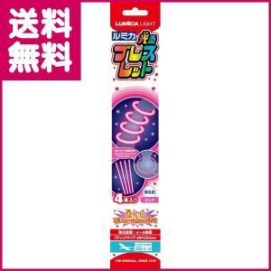 ルミカライト 光るブレスレット 4本入 ピンク ゆうメール便送料無料|y-sharaku