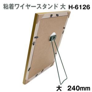 粘着ワイヤースタンド 大 240mm H-6126|y-sharaku