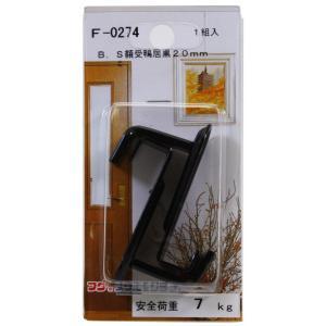 B.S.額受鴨居 黒色(1組) F-0274|y-sharaku