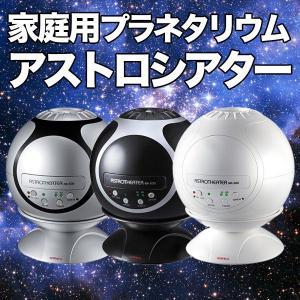 ●1年間365日の19:00から翌3:00迄の好きな時間に星座フィルムをセットして現実の星座観測(1...