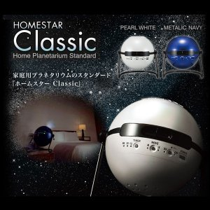 セガトイズ ホームスター Classic パールホワイト HS780943/メタリックネイビー HS780960 送料無料|y-sharaku