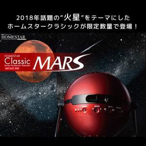 プラネタリウム ホームスター クラシック マーズ HOMESTAR Classic MARS セガト...