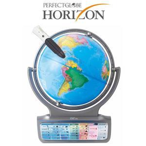しゃべる地球儀 パーフェクトグローブ Horizon ホライズン PG-HR14 ラッピング不可 送料無料|y-sharaku