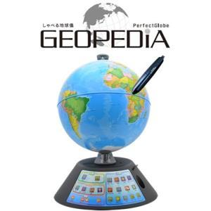 しゃべる地球儀 パーフェクトグローブ GEOPEDIA ジオペディア PG-GP17 ラッピング不可 送料無料|y-sharaku