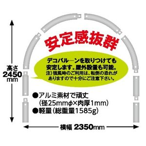 アルミアーチフレーム デコバルーンアーチ用 KIS00003 受発注品 代引不可|y-sharaku