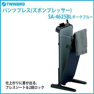 TWINBIRD ツインバード パンツプレス ズボンプレッサー SA-4625BL ダークブルー 受発注商品   同梱不可(大型送料適用)|y-sharaku