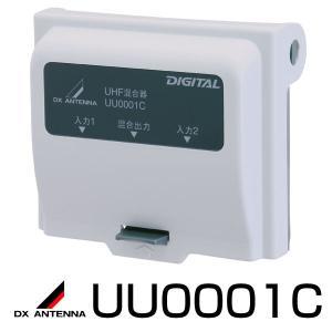 DXアンテナ UHF/UHF用混合器 UU0001C 受発注商品|y-sharaku