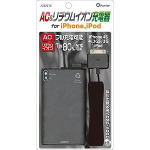 【在庫限り】AC&リチウムイオン充電器 AMJ-1800P iPhone4S/4/3GS/3G/iPod対応|y-sharaku