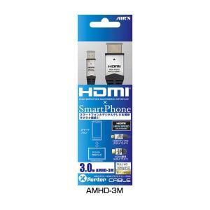 HDMIマイクロ(Dタイプ)対応HDMI単子葉接続ケーブル3m AMHD-3M|y-sharaku