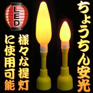 提灯用電池式LEDローソク灯 ◆ちょうちん安光◆...の商品画像