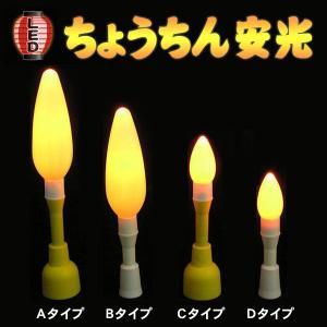 提灯用電池式LEDローソク灯ちょうちん安光 ゆらぎ点灯|y-sharaku|02